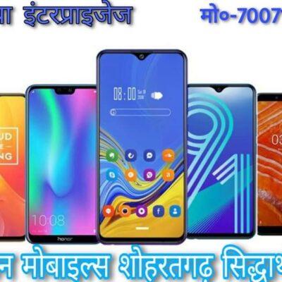 Aagman Mobile & Acessories